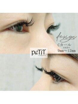 プティ アイビューティ 淀屋橋店(peTiT eyebeauty)/デザイン例》セーブル120本