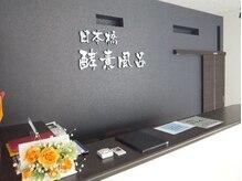 日本橋酵素風呂の雰囲気(受付)