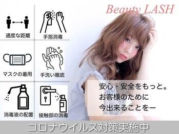 ビューティー ラッシュ 心斎橋店(BEAUTY LASH)(大阪府大阪市中央区)