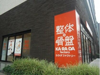 カラダファクトリー 日本橋馬喰町店の写真