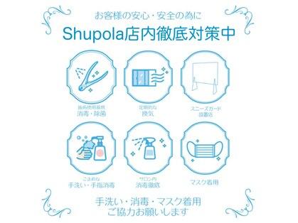 シュポラ(Shupola)の写真