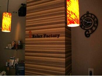 リラックスファクトリー(Relax Factory)