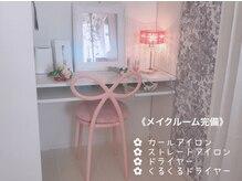 こだわりの家具・チェア☆メイクルームもあり♪