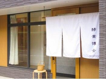 酵素博士(東京都渋谷区)