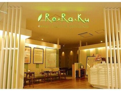 〈ストレッチ&ボディケア〉Re.Ra.Ku 熊谷ティアラ21店【リラク】
