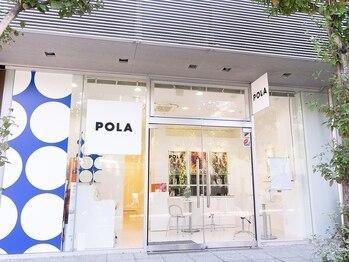 ポーラ ザ ビューティ 中目黒店(POLA THE BEAUTY)(東京都目黒区)