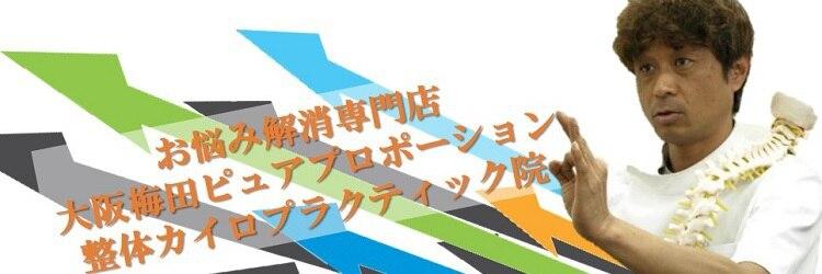 大阪梅田ピュアプロポーション 整体 カイロプラクティック院のサロンヘッダー