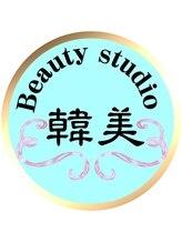 ビューティースタジオ ハンミ 新宿店(韓美)リナ