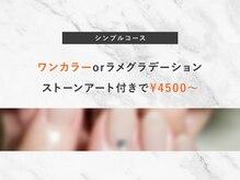 カルフール ロコ ネイル 草加西口店(Carrefour LOCO nail)/シンプルネイルコース紹介