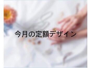 ティーエヌ 静岡店/今月の定額デザイン