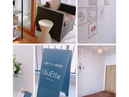小顔デザイン研究所ウルエッテ(UluEtte)の写真