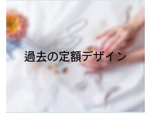 ティーエヌ 静岡店/過去の定額デザイン