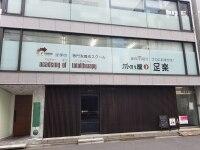 爪切り屋 足楽 日本橋三越前店
