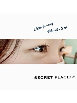 シークレットプレイスサンゴ(SECRET PLACE35)/まつ毛パーマ