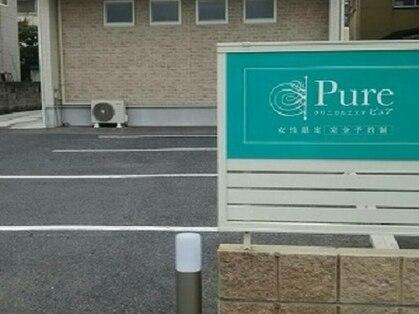 クリニカルエステ ピュア(Pure)の写真