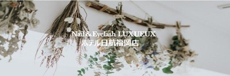 ネイルアンドアイラッシュ ルクソー ホテル日航福岡店(Nail&Eyelash LUXUEUX.) image
