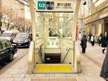 セリジェ 青山(Cerisier)/表参道駅A1出口から30秒