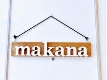 マカナ(makana)の詳細を見る