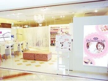 プリンセスアッシュ なんばシティー店(Princess Ash)(大阪府大阪市中央区)