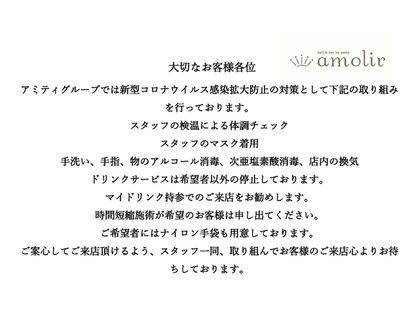 アモリール バイ アミティー(amolir by amity)の写真
