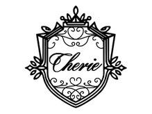 シェリエ(Cherie)