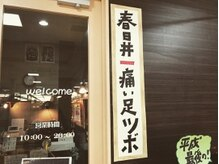 石川整體 春日井西店の雰囲気(この大きい看板が目印!)