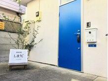 施術室しまだの雰囲気(布田駅から徒歩3分。オリーブの木と木製看板が目印です。)