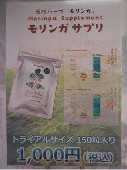 酸素カプセルサロン レディースサロン フォレスト 新宿西口店/モリンガサプリ販売中!
