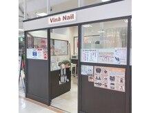 ヴィーナネイル ゆめタウン東広島店(VinaNail)の詳細を見る