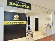 ストレッチプロ 京都ファミリー店