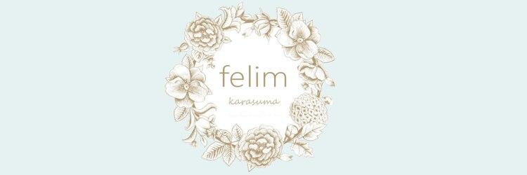 フェリム 烏丸店(felim)のサロンヘッダー