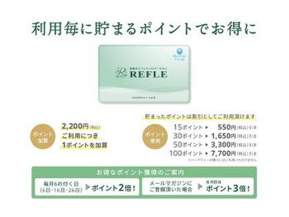 リフレ REFLE 国分寺マルイ店の写真