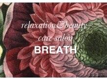 リラクゼーション アンド ビューティーケアサロン ブレス(BREATH)