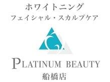 プラチナムビューティー 船橋本店(PLATINUM Beauty)
