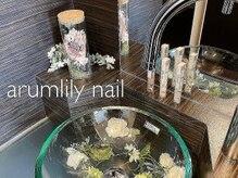 アルムリリーネイル(arumlily nail)