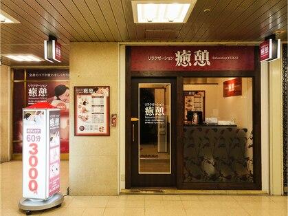 癒憩 大阪駅前第一ビル店(Yukai)