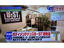 ボディメンテナンス ビースト(B-ST)の雰囲気(明るくアットホームで清潔感のある店内♪ベットは3台です。)