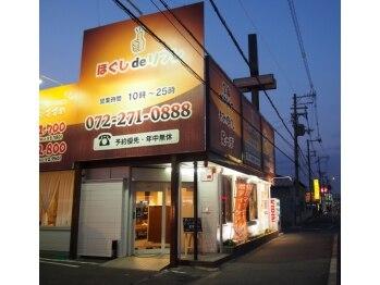 ほぐしデリフレ 堺店(de)(大阪府堺市西区)