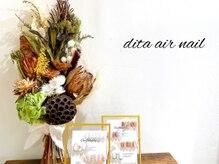 ディタエアーネイル 蒲田店(Dita AIR Nail)