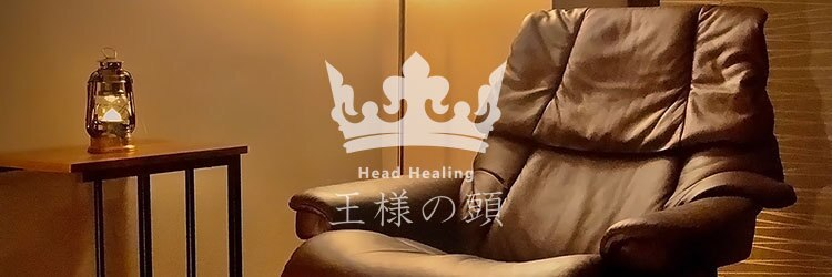 王様の頭 横浜関内のサロンヘッダー