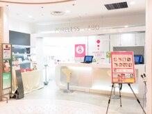 ポアレスラボ 東武百貨店池袋店の詳細を見る