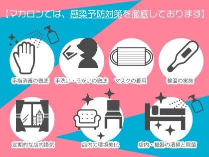 高速脱毛専門店 マカロン 梅田店(macaron)の写真