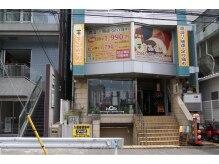 手もみ名人 青葉台店の雰囲気(ビルの2Fです。右側の専用階段をご利用ください。)