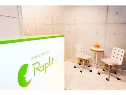 隆鼻矯正専門店 ラプリ(Raplit)の写真