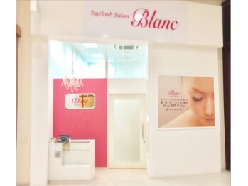 ブラン イオンモール福津店(Eyelash Salon Blanc)(福岡県福津市)