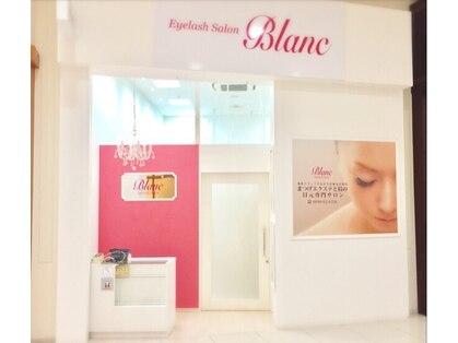 ブラン イオンモール福津店(Eyelash Salon Blanc)の写真