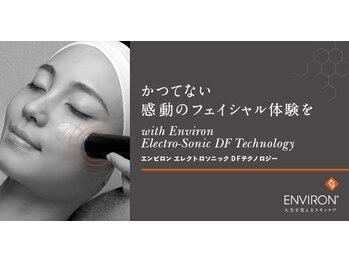 メディカルエステ ヴィナール(VINAR)/【エンビロン】正規取扱店