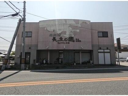 長生 治療院【チョウセイチリョウイン】