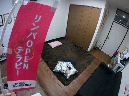 経絡開放 リンパオープンテラピーサロンの写真