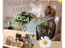ヨサパーク リュクドー(YOSA PARK LUX'OR)の雰囲気(季節の変わり目!!夏の疲れを吹っ飛ばし楽しくダイエット♪)